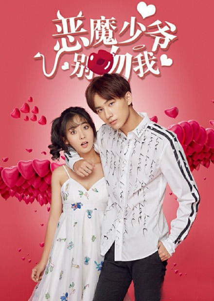 Master Devil Do Not Kiss Me / E Mo Shao Ye Bie Wen Wo China Web Drama