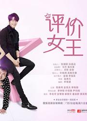 Go Ho's Starry Night China / Korea Drama