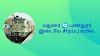 மதுரை 🔄 புணலூர் இடையே விருதுநகர், நெல்லை, நாகர்கோவில் வழியாக சிறப்பு விரைவு ரயில் சேவை - தெற்கு ரயில்வே அறிவிப்பு