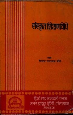 Sanskrit Shikshan Vidhi ( संस्कृत शिक्षण विधि)- Vijay Narayan Chaube