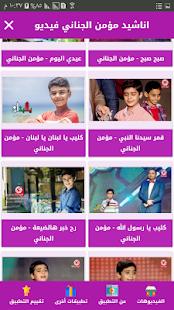اناشيد مؤمن الجناني فيديو بدون انترنت - náhled