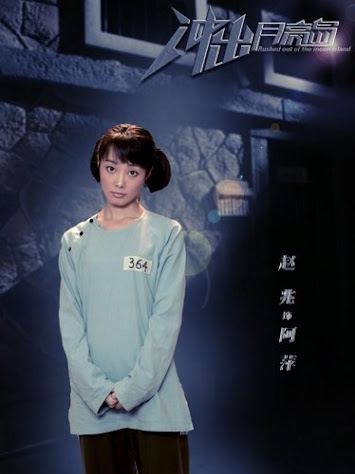 Dash Out of the Moon Island  China Drama