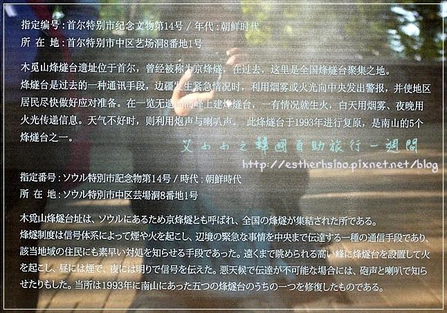 13-1 峰燧臺說明