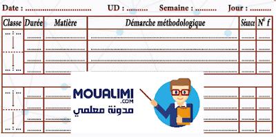 نموذج مذكرة يومية نمطية باللغة الفرنسية pdf