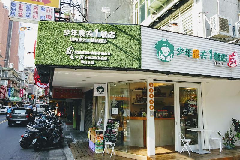 少年農夫1號店店門口.JPG