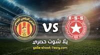 مشاهدة مباراة النجم الساحلى والترجى التونسى  بث مباشر اليوم 15-08-2020 الرابطة التونسية لكرة القدم