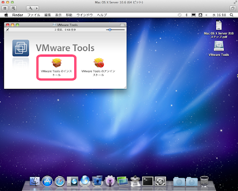 VMware Toolsのインストールをクリック