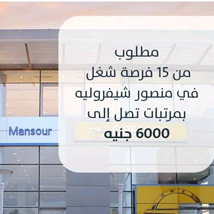 اعلان وظائف منصور شيفروليه التقديم متاح الان تعرف على التفاصيل والشروط