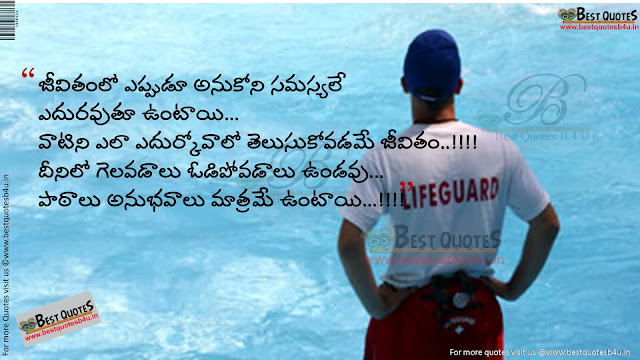 Heart touching good morning quotes in telugu 119