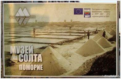 Музей Соли, Поморие, Болгария