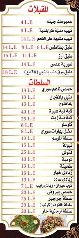 منيو مطعم ابو يوسف السوري 3