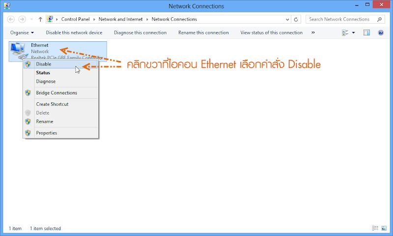 Activation Windows 8 อย่างชัวร์ๆ ไม่มั่วนิ่มกับนาย C-GRu W8act04