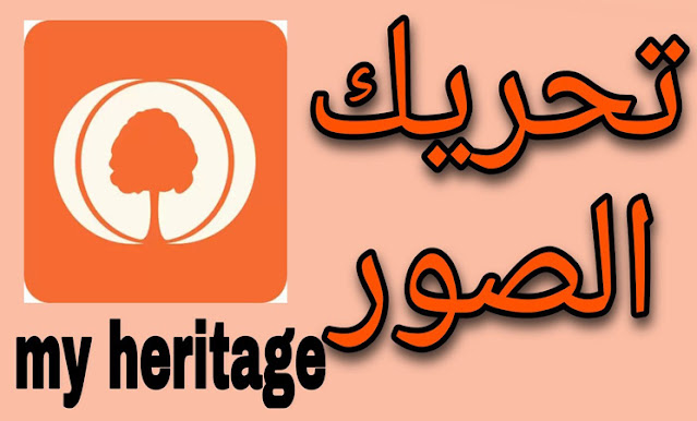 تطبيق myheritage