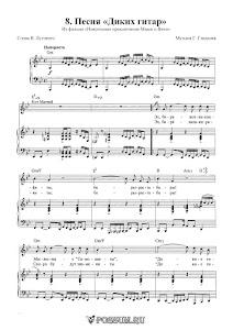 """Песня """"Диких гитар"""" из кинофильма «Маша и Витя против Диких Гитар»: ноты"""