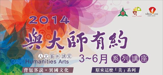 【媒體露出講座分享】新竹市文化局的邀請「2014與大師有約」系列講座-加拉巴哥群島的生態饗宴分享!