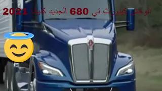 الوحش كينورث تي 680 الجديد كليانا 2021 -تصميم مميز لمجموعة نيسان للمركبات