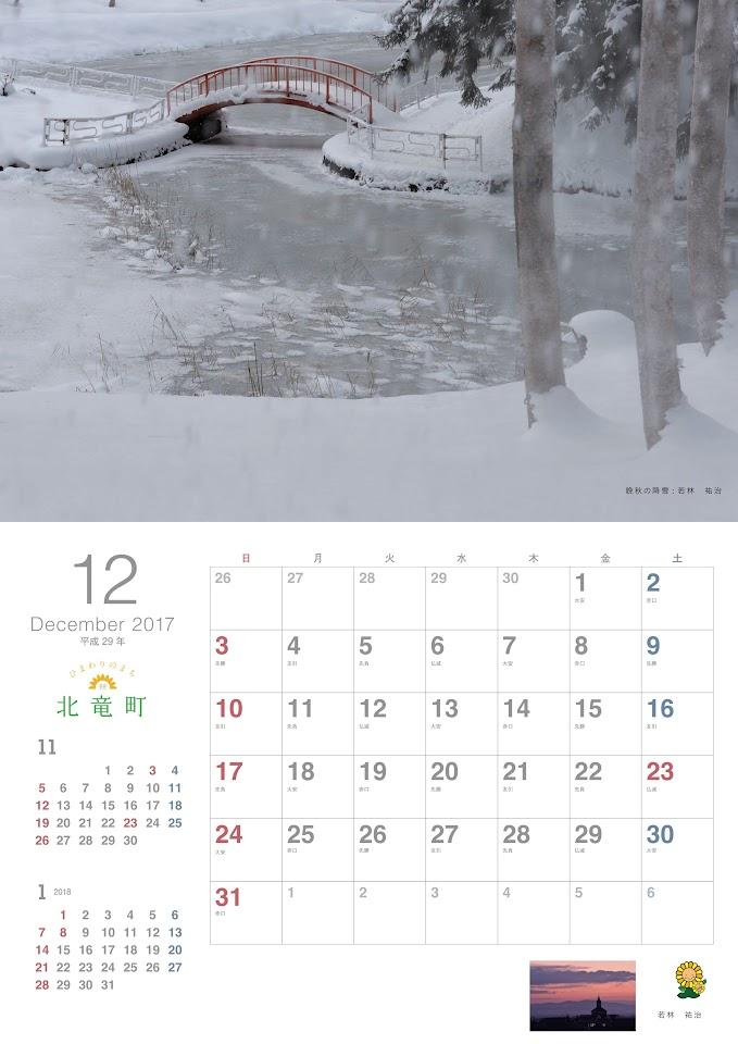 12月・北竜町カレンダー 2017