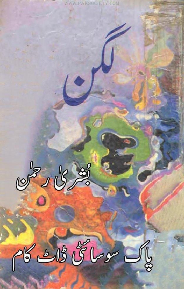 Lagan is writen by Bushra Rehman; Lagan is Social Romantic story, famouse Urdu Novel Online Reading at Urdu Novel Collection. Bushra Rehman is an established writer and writing regularly. The novel Lagan Complete Novel By Bushra Rehman also