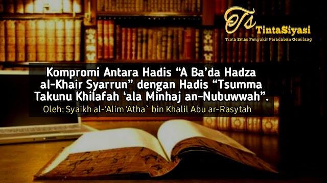 Kompromi antara Hadis 'A Ba'da Hadza al-Khair Syarrun' dengan Hadis 'Tsumma Takunu Khilafah 'ala Minhaj an-Nubuwwah'
