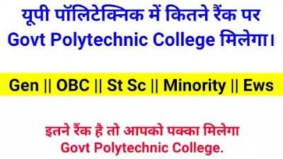 पॉलिटेक्निक में कितने रैंक पर Govt Polytechnic College मिलेगा