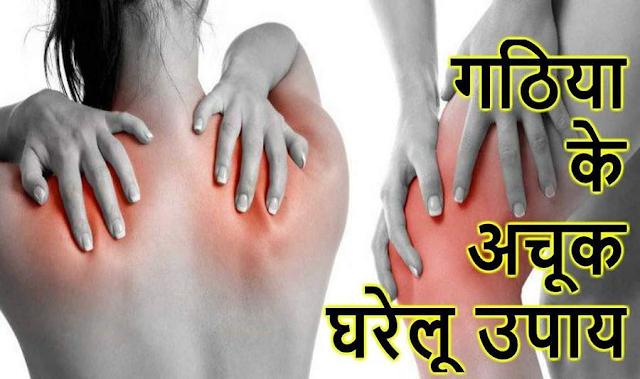गठिया का होम्योपैथिक इलाज    असहनीय दर्द से बचने के रामबाण  उपाय...