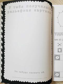 Очень круто и с пользой: книжка Супер Бумага 9