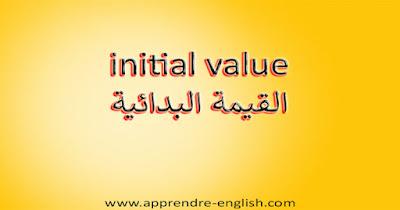 initial value القيمة البدائية