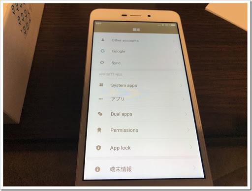 IMG 0833 thumb%25255B2%25255D - 【サブ機に良いかも】XiaoMi Redmi 3 16GB ROM 4G Smartphoneレビュー!大画面が嬉しい中華スマホ!意外と3Dゲームも動くよ!【ガジェット/スマホ】