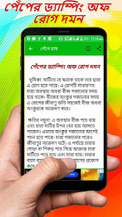Download পেঁপে চাষের সঠিক পদ্ধতি ~ Papaya Cultivation For PC Windows and Mac apk screenshot 30