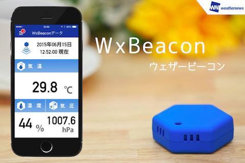 WxBeacon ウェザービーコン