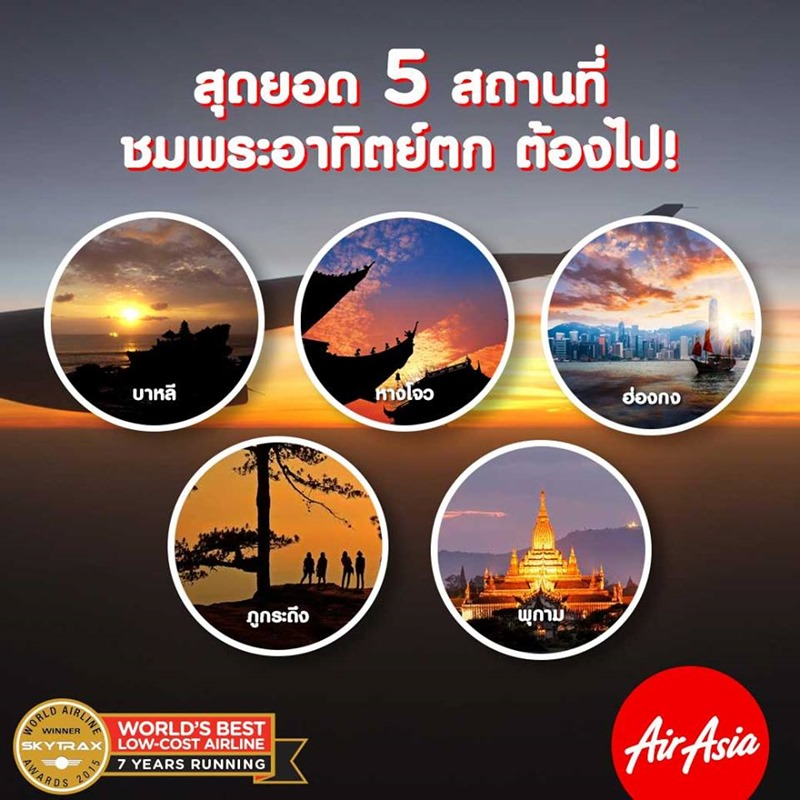 Air Asia Big Sale 02