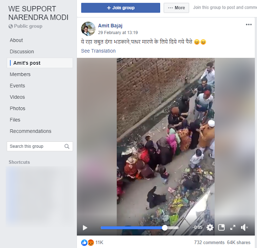 Fact check, Is women of shaheen bagh getting their payment KPP