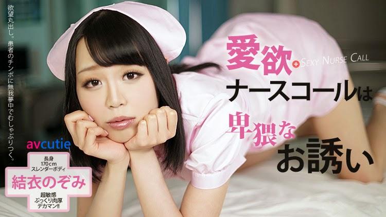 A Dirty Nurse - Nozomi Yui (0621)