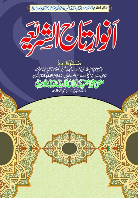 Anwaar E Taaj Ush Shariyyah / انوار تاج الشریعہby مفتی اختر رضا خان بریلوی رحمۃ اللہ علیہ