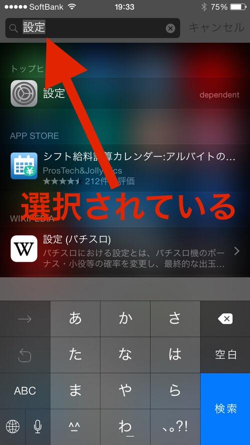iOS8のSpotlightでは選択指定されている