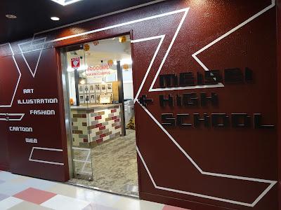 明聖高等学校