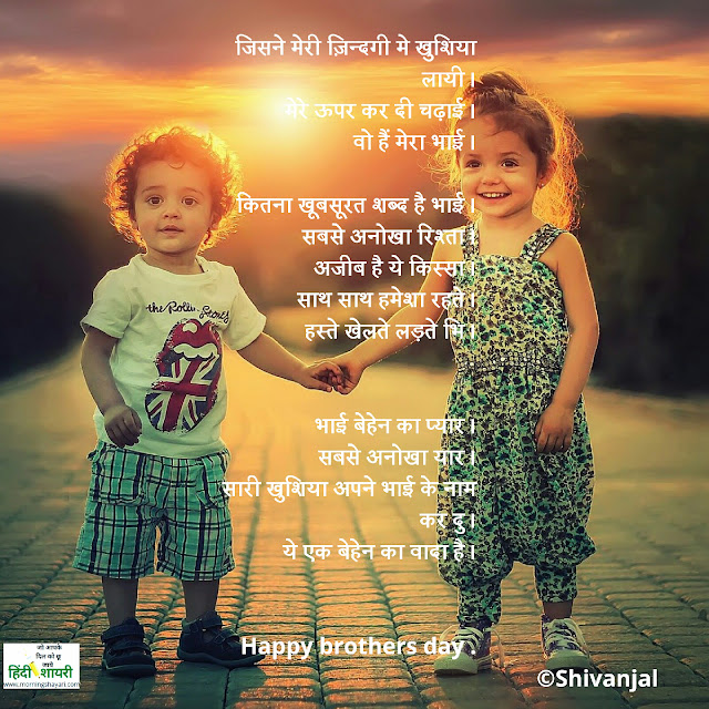 Image for Poem on Happy Brothers day in Hindi