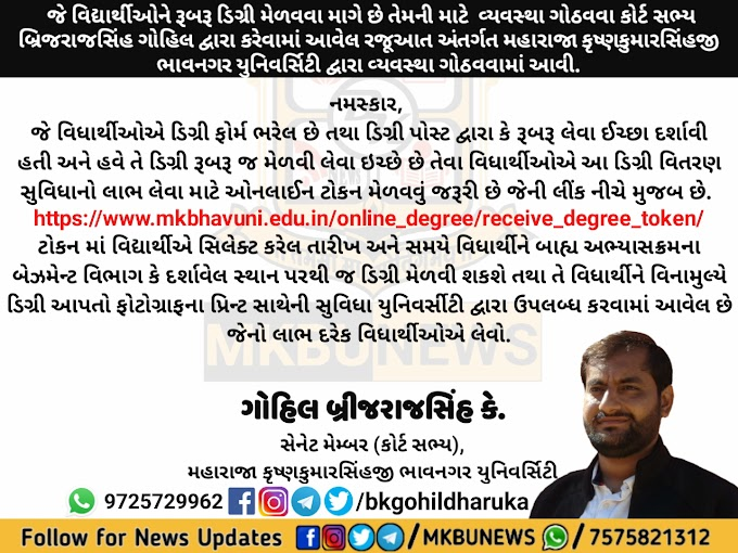 Regarding the arrangement of degree distribution system in the campus at Maharaja KrishnakumarSinhji Bhavnagar University
