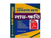 Khairuls Advanced Math: লাভ - ক্ষতি সম্পূর্ণ অধ্যায় pdf ফাইল