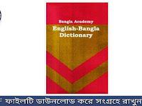 Bangla Academy English - Bangla Dictionary - PDF ফাইল