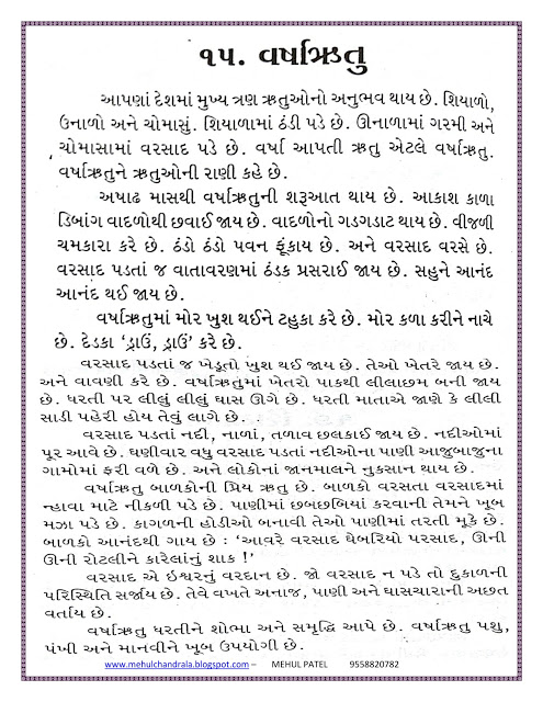 essay on lion in gujarati language In gujarati lion essay assignment methodologie juridique dissertation pdf to word essay on rainy season in gujarati language essay problem solution about.