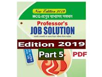 Professor's Job Solution New Edition  2019 -Part 5 PDF