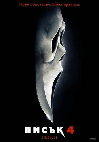 lh3.googleusercontent.com/-No2imepUTA4/TlJ97vdu0uI/AAAAAAAAJpo/KMh6sxgQ498/kinopoisk.ru-Scream-4-1519700.jpg