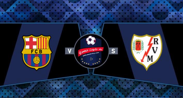 مشاهدة مباراة برشلونة ورايو فاليكانو