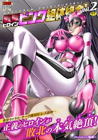 Sentai Heroine Pink Zettaizetsumei Vol.2