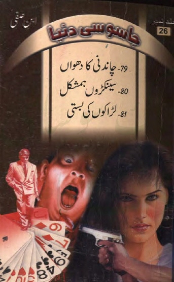 Chandni ka Dhuan & Saenkroan Hamshakl  is a very well written complex script novel which depicts normal emotions and behaviour of human like love hate greed power and fear, writen by Ibn e Safi (Jassosi Dunya) , Ibn e Safi (Jassosi Dunya) is a very famous and popular specialy among female readers