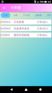 玩友 screenshot 6