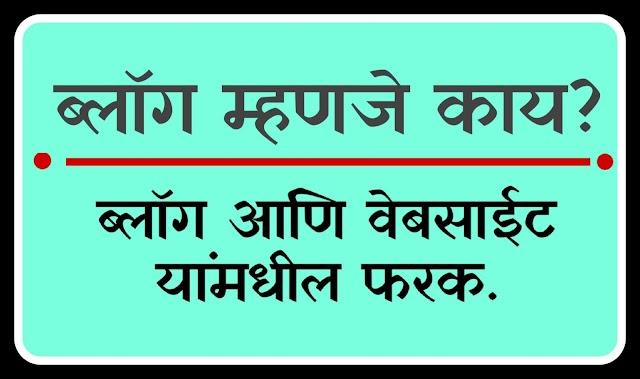 ब्लॉग म्हणजे काय   What is Blog   blogging and Blogger   Marathi   मराठी  