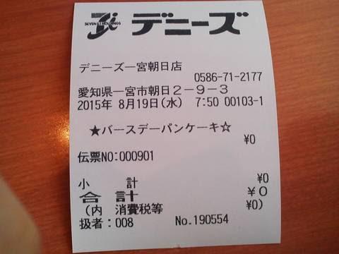 レシート デニーズ一宮朝日店