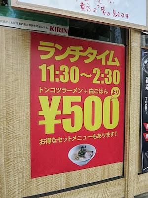 ランチタイムワンコイン500円ライス付きの案内